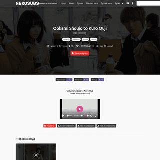 Ookami Shoujo to Kuro Ouji (Wolf Girl and Black Prince) - Nekosubs.net