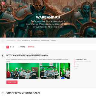 A complete backup of https://warband.ru