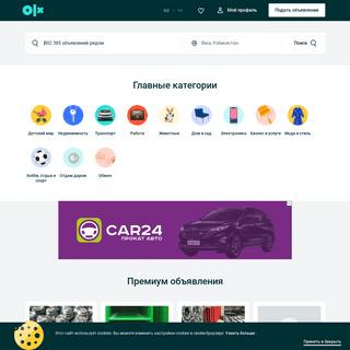 Доска объявлений OLX.uz, ранее Torg- сайт объявлений в Узбекистане - купля-п