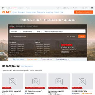 REALT.BY- Недвижимость, коммерческая недвижимость в Минске и Беларуси