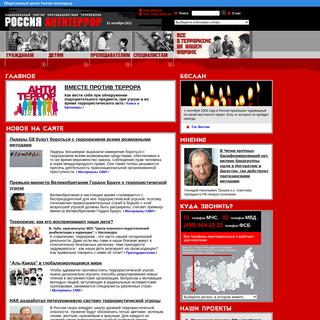 Россия Антитеррор. Национальный портал противодействия терроризму
