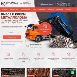 Прием и вывоз металлолома за деньги в Москве. Сдать металл по цене до 27