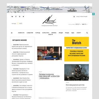 Городской интернет журнал Nevvod.