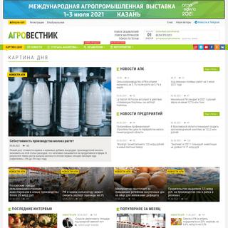 Новости, Технологии, Аналитика сельского хозяйства - Agrovesti.net - АПК