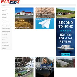 Сайт о железных дорогах и путешествиях — Railwayz.info