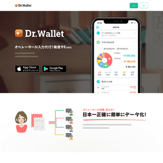 人気無料レシート家計簿アプリDr.Wallet|エクセルより簡単