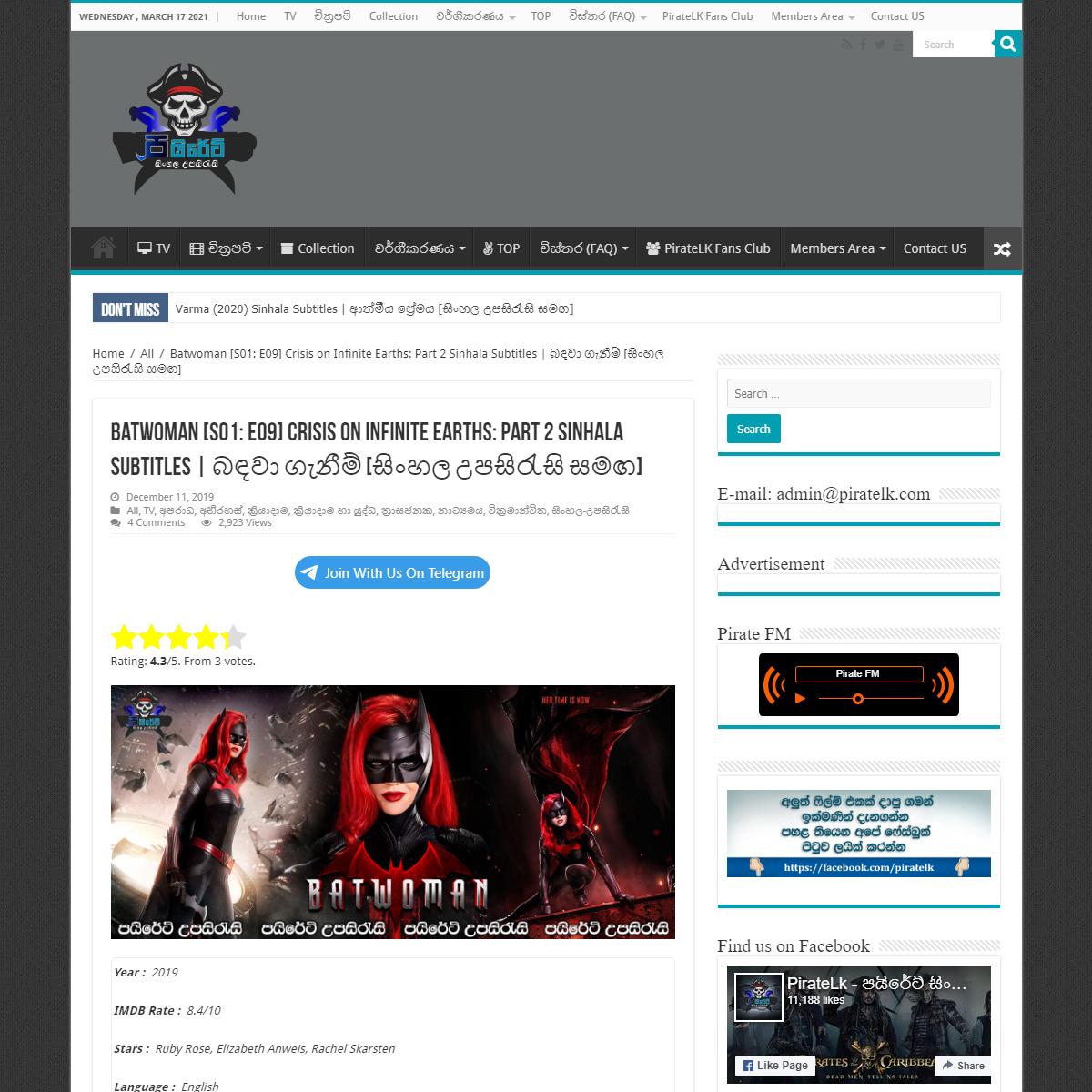 Batwoman [S01- E09] Crisis on Infinite Earths- Part 2 Sinhala Subtitles - බඳවා ගැනීම් [සිංහල උ�