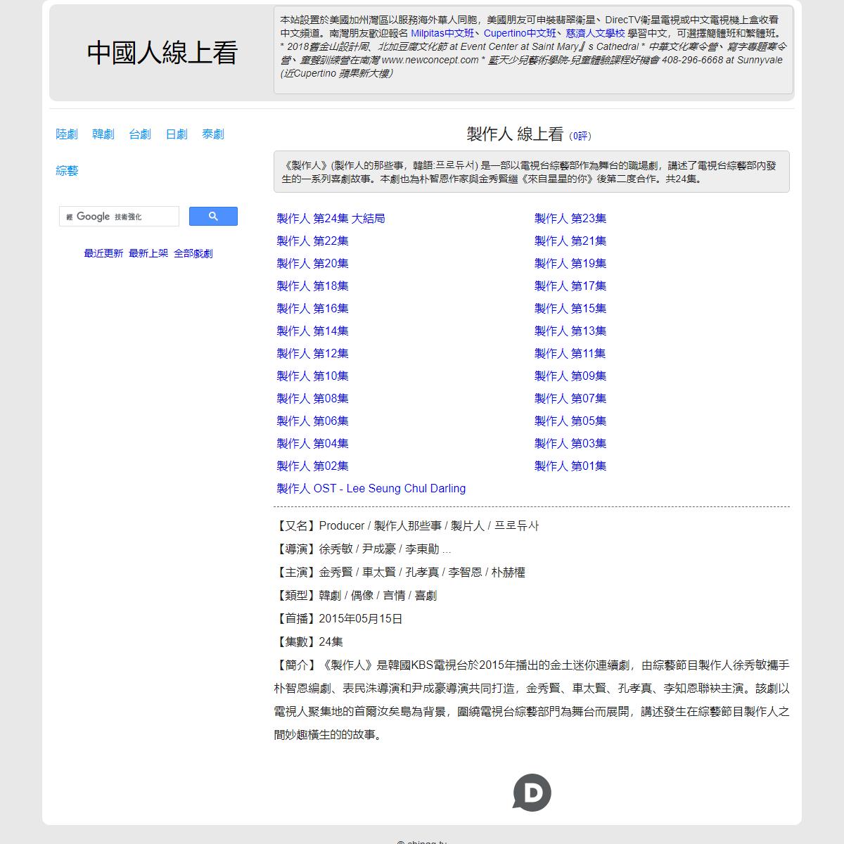 製作人 - ChinaQ線上看