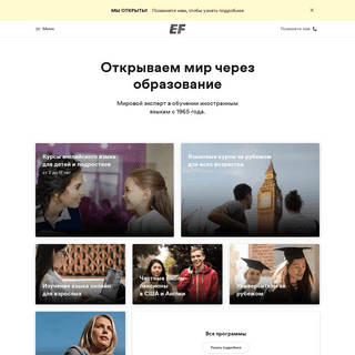 EF English First - EF Education First - Russia