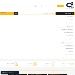 کاروپک - مرجع با کیفیت ترین ماشین آلات و دستگاه های صنعتی در ایران