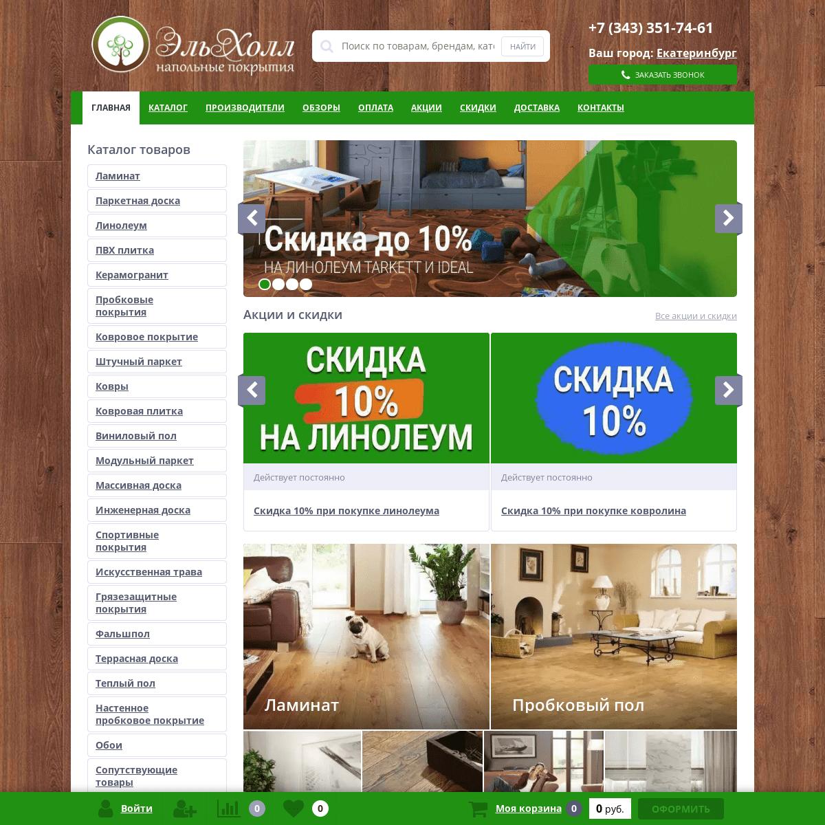 Напольные покрытия в Екатеринбурге по выгодным ценам в интернет-мага�