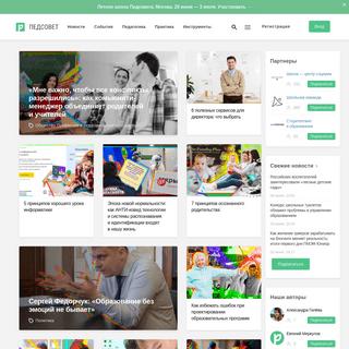Педсовет – Новости образования, педагогика, практика и методика лучш�
