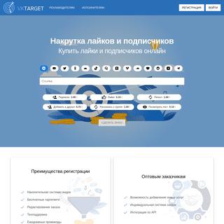 Накрутка подписчиков и лайков в ВК, TikTok, Одноклассниках, YouTube, Twitter