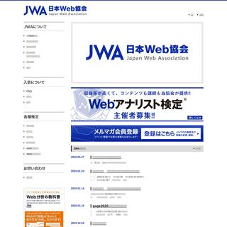 一般社団法人日本Web協会[JWA]