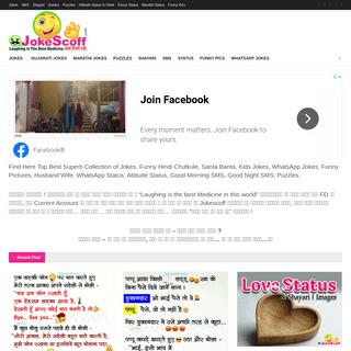 JokeScoff – Funny Jokes, Chutkule, Status, Quotes {Hindi}