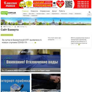Сайт Бахмута 06274.com.ua - лента новостей и последние события в городе