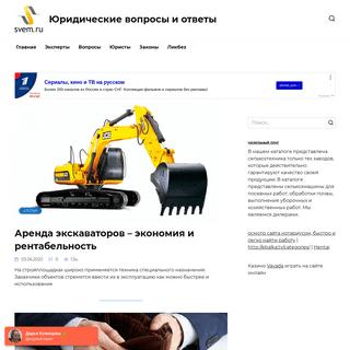 Svem.ru – бесплатная юридическая консультация адвоката. Онлайн консульт
