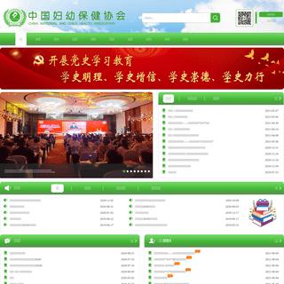 中国妇幼保健协会