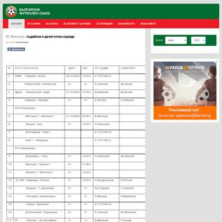 Български Футболен Съюз - съдийски и делегатски наряди