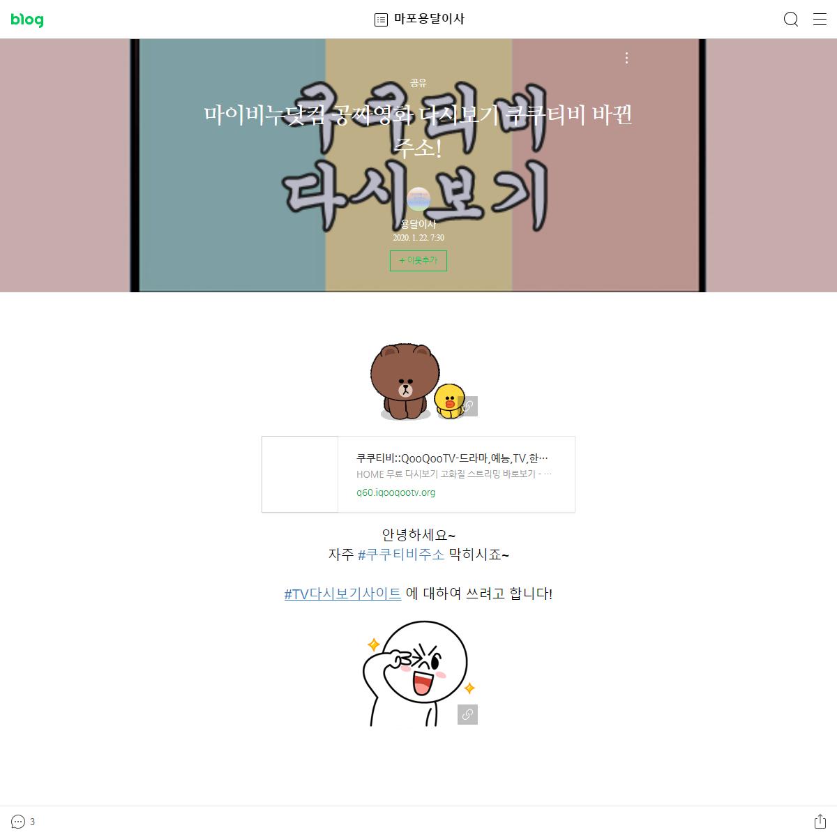 마이비누닷컴 공짜영화 다시보기 쿠쿠티비 바뀐주소! - 네이버 블로그
