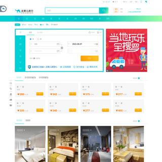 【去哪儿网】机票查询预订,酒店预订,旅游团购,度假搜索,门票预订-去哪儿网Qunar.com