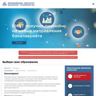 Воронежский институт высоких технологий - Главная страница