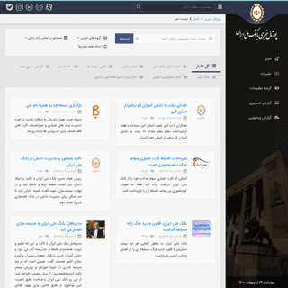اخبار بانک ملی ایران