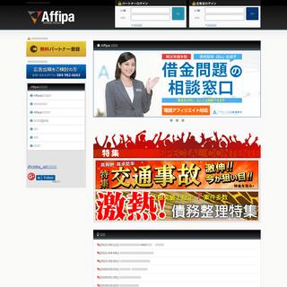 アフィリエイトシステム「Affipa」