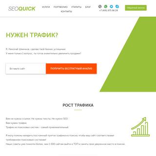 SEO-Продвижение Сайта 100- Проверенными Методами в 2020 - SEOquick.ru