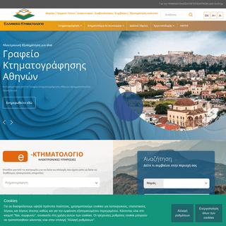 Αρχική - Eλληνικό Κτηματολόγιο