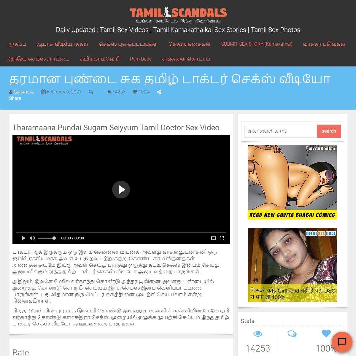 தரமான புண்டை சுக தமிழ் டாக்டர் செக்ஸ் வீடியோ