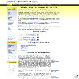 ТАМБОВ- телефоны и адреса организаций Тамбова, объявления, отзывы