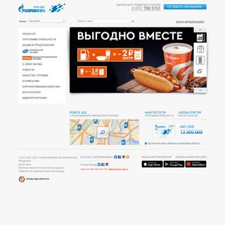Сеть АЗС ПАО «Газпром нефть» и бонусная программа «Нам по пути»